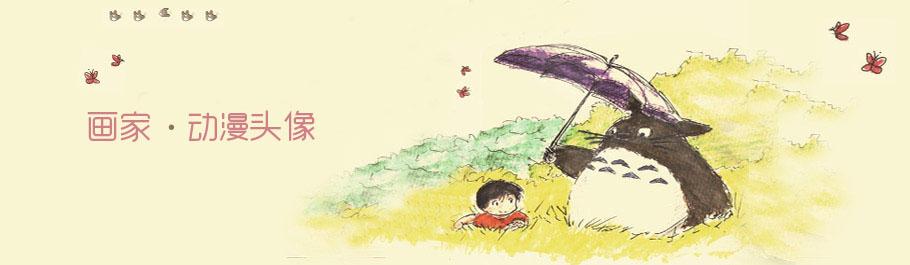画家 简约萌系卡通动漫头像 男生女生通用
