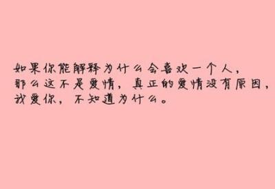 爱情说说图片带字:你是我的不知所措,我却只是你的心不在焉